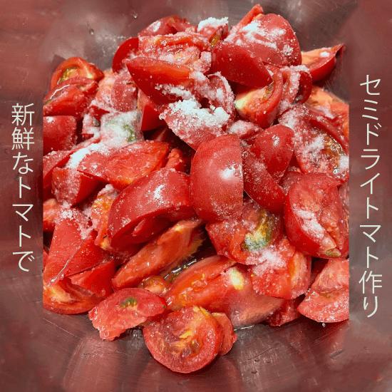 セミドライトマト作り